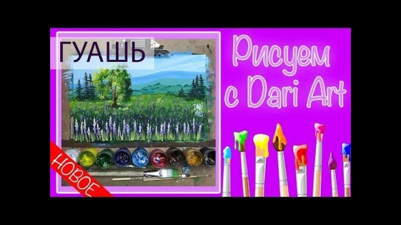 Видео урок, как нарисовать летний пейзаж с люпинами гуашью! Dari_Art