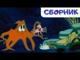 Осьминожки и другие мультфильмы, мультфильм от УНЯША. #ПрокатУняша #Уняша #Мультфильм #СоветскиеМультфильмы