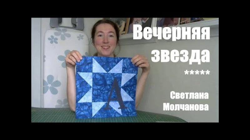 Лоскутный блок Вечерняя звезда. Одеяло-2017. Выпуск 34