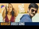 Manasa Video Song Touch Chesi Chudu Movie Songs Ravi Teja Raashi Khanna Telugu FilmNagar