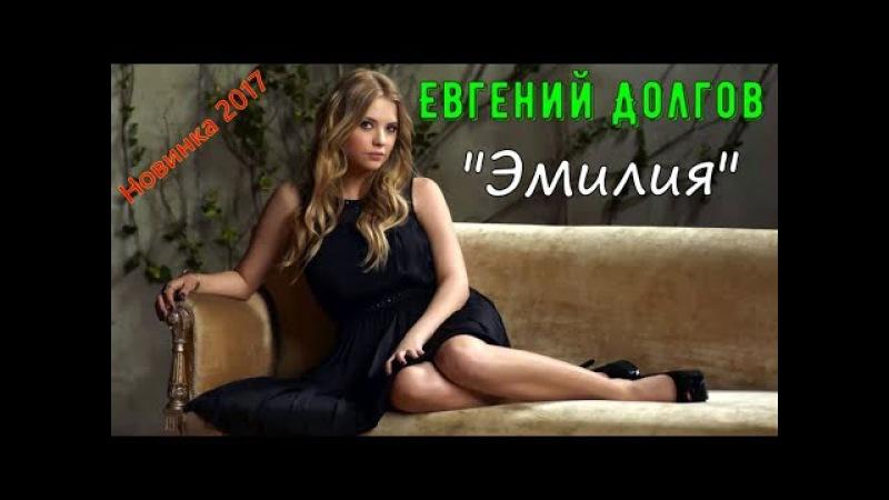 Очень Красивая Песня Евгений Долгов 💕 Эмилия 💕 Новинка 2017