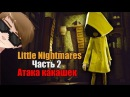 Little Nightmares прохождение|Часть 2 Атака какашек