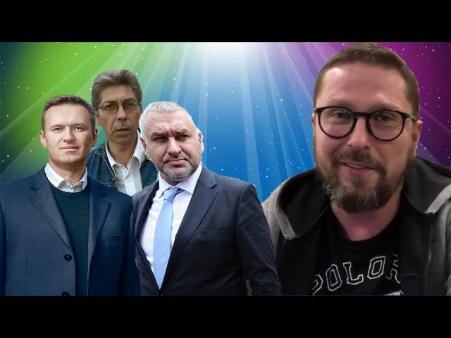 Бедный Шарий и гадкие Навальный, Сотник и Фейгин