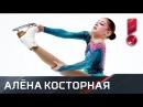 Произвольная программа Алёны Косторной Чемпионат России