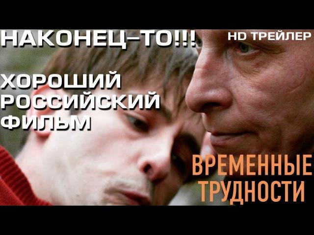 Временные трудности - Трейлер (HD 2017)