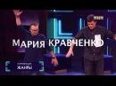 импровизация 3 сезон 15 серия Мария Кравченко 12.10.17 Краткий обзор