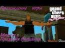 Прохождение игры GTA Vice City Stories Миссия 5 - Праздник бумшаина