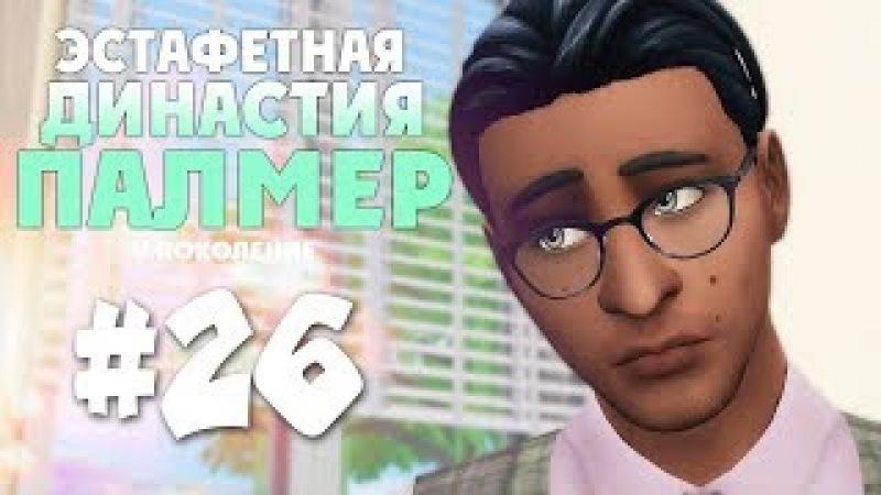 The Sims 4: Эстафетная Династия Палмер | 26