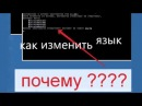 Как изменить язык операционной системы VPS Amazon