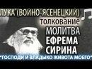 ВЕЛИКАЯ Молитва Великого Поста Ефрем СИРИН Терпение Любоначалие Лука Войно Ясенецкий