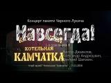 Навсегда! Песни Черного Лукича (ноябрь, 2016, часть 1)