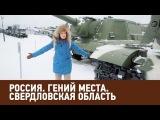 Свердловская область. Гений места 🌏 Моя Планета