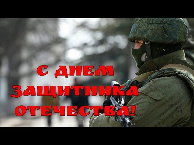 Вежливые. Русские. Твои. | Поздравление с 23 февраля | День защитника Отечества