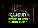 CoD : Black Ops 3 - Будет ли в этом году? [Намек от разработчиков]