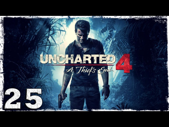 [PS4] Uncharted 4. 25: Наследники Дрейка.