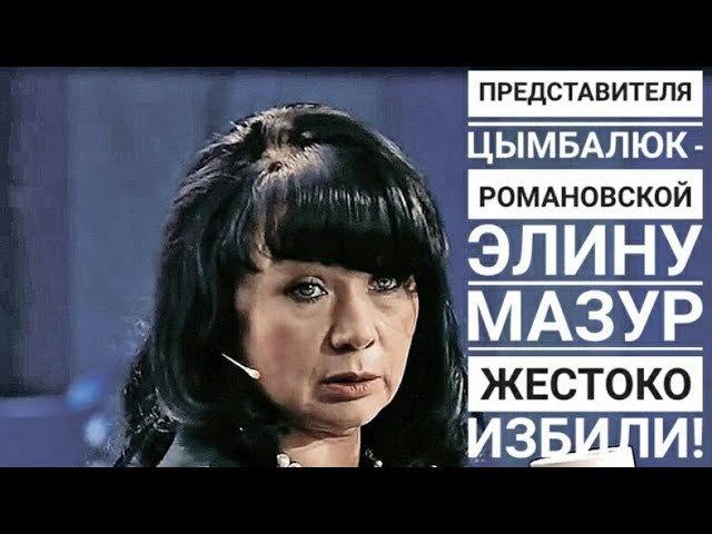 Представителя Цымбалюк - Романовской Элину Мазур жестоко избили!