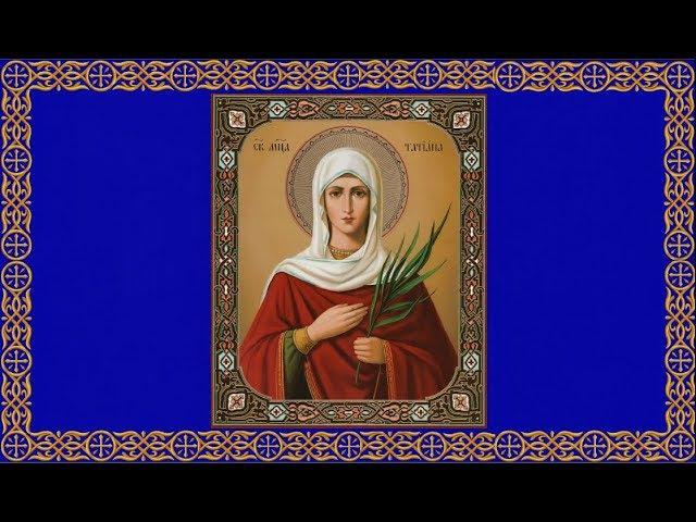 Православный † календарь. 25 января, 2018г. Мученицы Татианы и с нею в Риме пострадавших