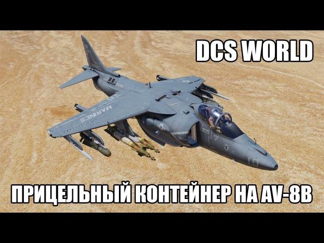 DCS World   AV-8B   Прицельный контейнер Litening