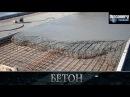 Бетон - Из чего это сделано .Discovery channel