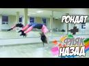 РОНДАТФЛЯК! Как соединить! Уроки акробатики с Алёной Гимнастика