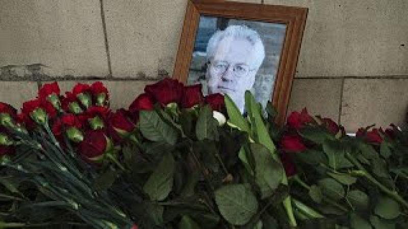 24.02.2017 Rozlúčka s pánom Vitalijom Čurkinom