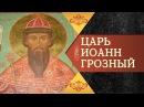 СТРАЖ ПРАВОСЛАВИЯ. ЦАРЬ ИОАНН ГРОЗНЫЙ