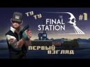 The Final Station Прохождение 1 Ту Ту И много непонятного