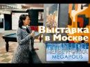 Выставка в Москве МЕГАПОЛИС ПЕРЕСТРОЙКА/рисуем на песке/выставили фото с Бали