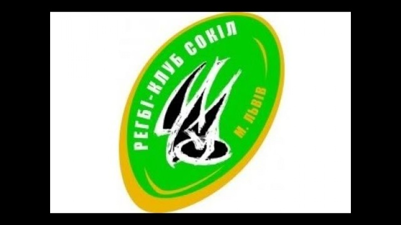 Піккардійська терція. Гімн регбі-клубу «СОКІЛ»