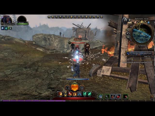Neverwinter Online - Смерть командованию
