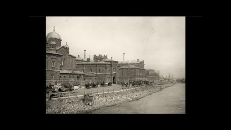 Петербургская одиночная тюрьма Кресты Petersburg single prison Crosses- 1906-1914