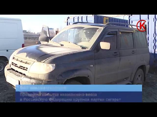 Партию контрабандных сигарет задержали в Краснодонском районе