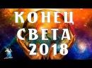 Конец света наступит 24 июня 2018 года Волнующее пророчество из Библии