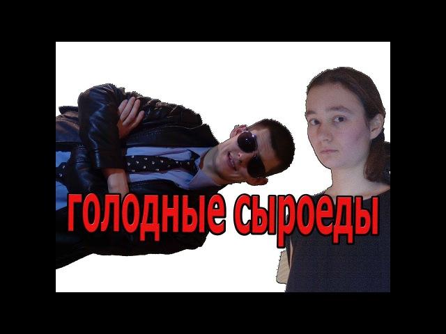 СЕРИАЛ ГОЛОДНЫЕ СЫРОЕДЫ 1 СЕРИЯ САМЫЙ КРУТОЙ ВЕГАН СЫРОЕД