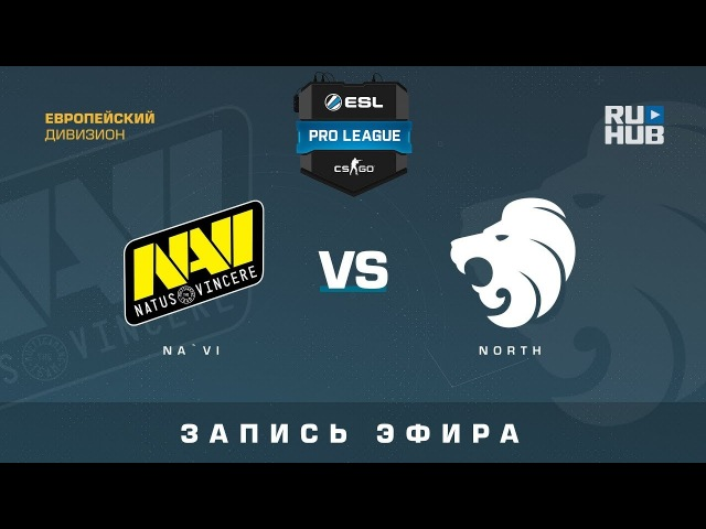 Na`Vi vs North - ESL Pro League S7 EU - de_train [ceh9, yXo]