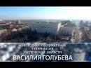 Новогоднее поздравление губернатора Василия Голубева