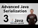 Сериализация в JSON - Serialization 3 - Advanced Java