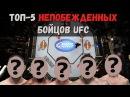 Топ-5 непобежденных бойцов UFC \ Хабиб Нурмагомедов, Джон Джонс, Даррен Тилл, Джаст