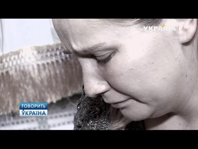 Спрячь меня от любящего изверга (полный выпуск)   Говорить Україна