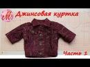 Шьем профессионально джинсовую курточку на куклу Беби Борн часть 1