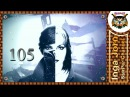 Dishonored 2 Прохождение На Русском 105 🔸 КОМНАТА ОХРАНЫ