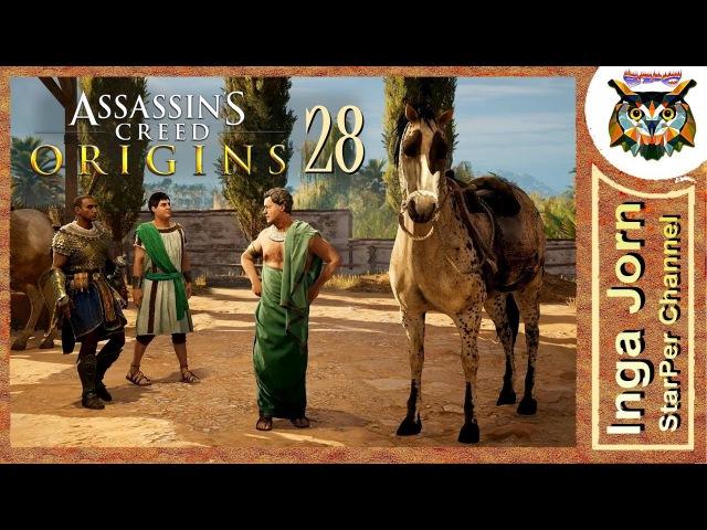 Assassin's Creed: Origins / Истоки 🐫 Прохождение 28 ЧЁРНАЯ СТРЕЛА