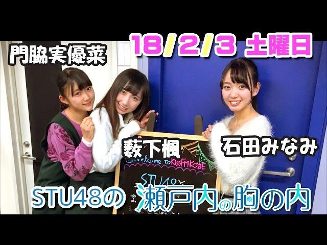 (03.02.18) STU48 No Senouchi No Munenouchi (Ishida MinamiYabushita Fu)