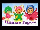 Новые Герои в масках Команда Умизуми Превращения игра найди голову песня для де ...