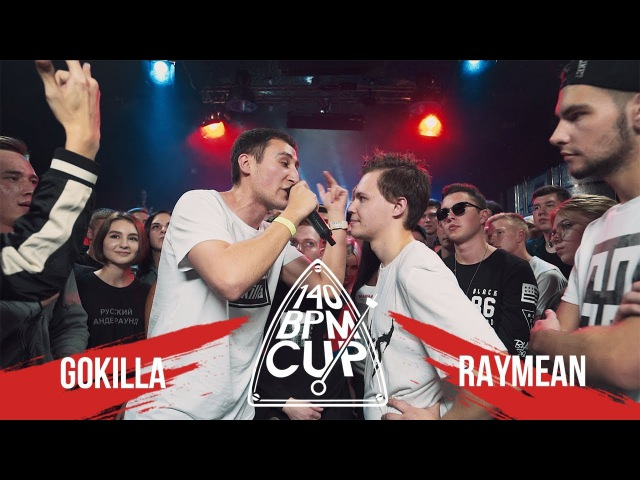140 BPM CUP GOKILLA X RAYMEAN III этап