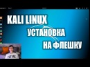 Установка Kali Linux на Флешку Путь хакера 1 Under