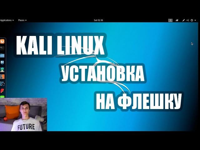 Установка Kali Linux на Флешку | Путь хакера 1 | Under