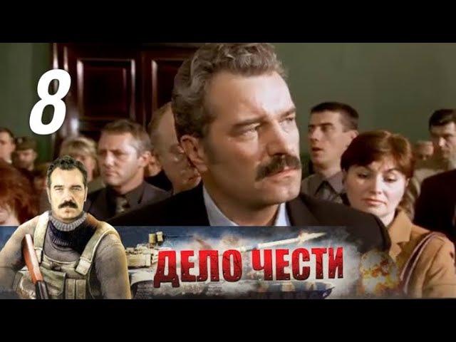 Дело чести 8 серия (2007)
