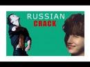 [BTS RUSSIAN CRACK] !много секаса!