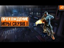 CRYSIS 3 ✪ 60 FPS ✪